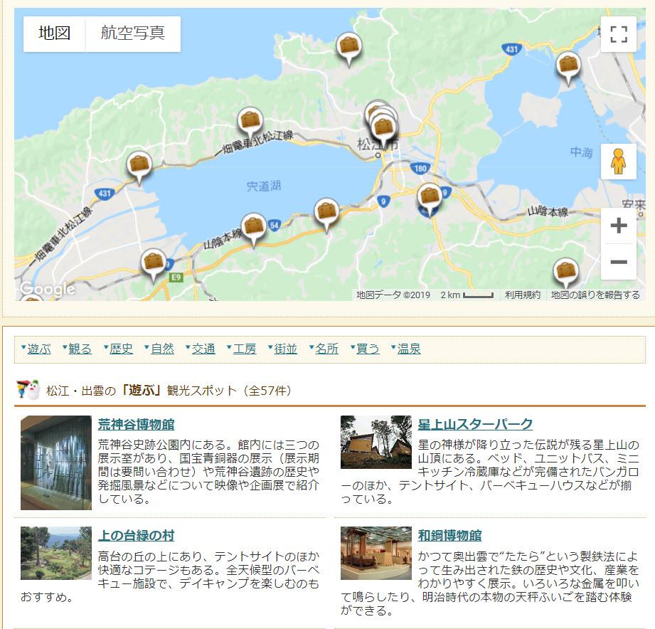 松江・出雲周辺情報