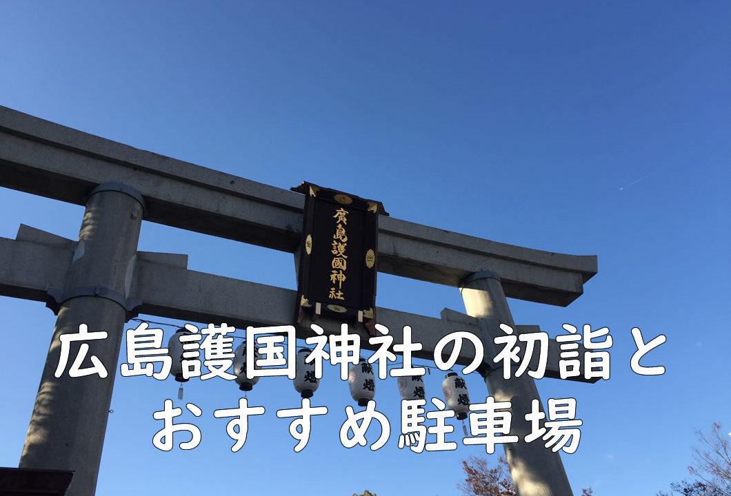 広島護国神社の初詣とおすすめ駐車場