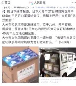 大分市から武漢市へマスク3万枚送る