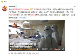 中国でのコロナウィルス流行